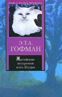 Э.Т.А. Гофман - Житейские воззрения кота Мурра