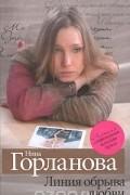 Нина Горланова - Линия обрыва любви (сборник)