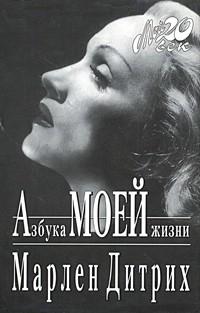 Марлен Дитрих - Азбука моей жизни (сборник)