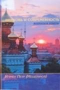 Игумен Петр (Мещеринов) - Церковь и современность. Вопросы и ответы
