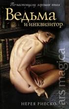 Нерея Риеско - Ведьма и инквизитор