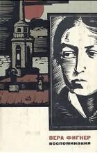 Вера Фигнер - Воспоминания. В двух томах. Том 2