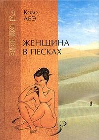 Женщина в песках рецензии 9028