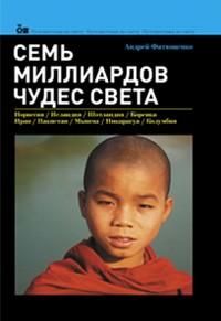 Андрей Фатющенко - Семь миллиардов чудес света