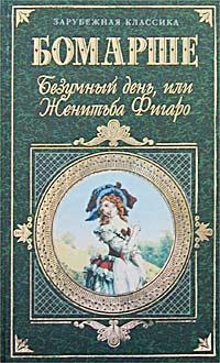 Бомарше - Безумный день, или Женитьба Фигаро (сборник)