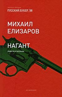 Михаил Елизаров - Нагант. Рассказы (сборник)