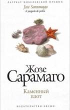 Жозе Сарамаго - Каменный плот