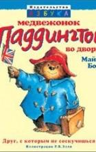 Майкл Бонд - Медвежонок Паддингтон во дворце
