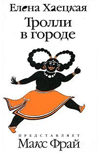 Елена Хаецкая - Тролли в городе (сборник)
