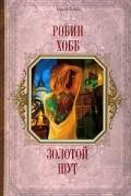 Робин Хобб - Золотой шут