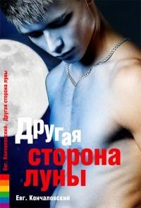 Популярные гомо эротические романы фото 154-834