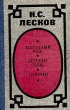 Николай Лесков - Захудалый род. Детские годы. Павлин (сборник)