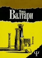 Мика Валтари - Тайна царствия