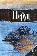 Лео Перуц - Ночи под каменным мостом. Снег святого Петра (сборник)