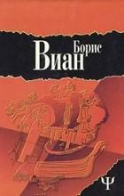 Борис Виан - Осень в Пекине. Рассказы