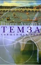 Питер Акройд - Темза. Священная река