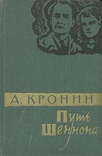 Арчибалд Кронин - Путь Шеннона