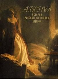 Александр Бенуа - История русской живописи в XIX веке.