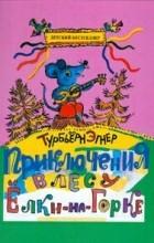 Турбьерн Эгнер - Приключения в лесу Ёлки-на-Горке