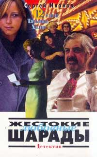 Сергей Иванов - Жестокие любовные шарады