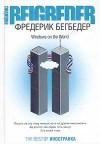 Фредерик Бегбедер — Windows on the World
