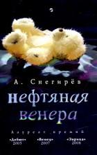 Александр Снегирев - Нефтяная Венера