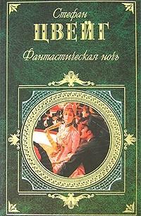 Стефан Цвейг - Фантастическая ночь