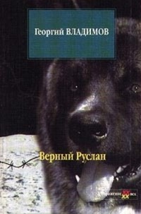 Георгий Владимов — Верный Руслан