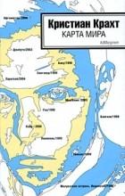 Кристиан Крахт - Карта мира