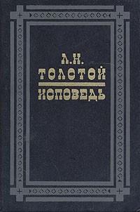 Лев Толстой - Исповедь. В чем моя вера? (сборник)
