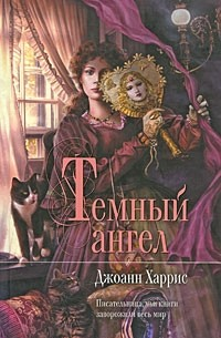 Джоанн Харрис - Темный ангел