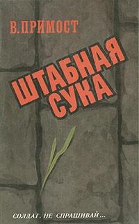 Валерий Примост - Штабная сука (сборник)