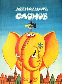 Антология - Двенадцать слонов. Сказки югославских писателей