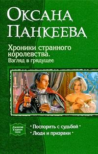 Оксана Панкеева - Хроники странного королевства. Взгляд в грядущее: Поспорить с судьбой. Люди и призраки (сборник)