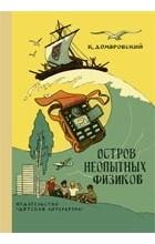 Кирилл Иванович Домбровский - Остров неопытных физиков