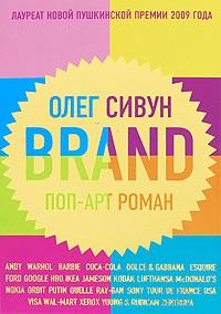 Олег Сивун - Brand. Поп-арт роман