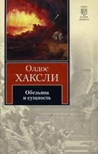 Олдос Хаксли - Обезьяна и сущность