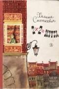 Халина Снопкевич - 2х2=мечта