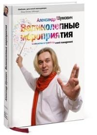Александр Шумович - Великолепные мероприятия