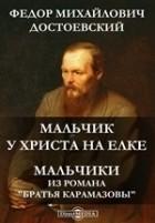 Фёдор Достоевский - Мальчик у Христа на елке