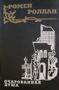 Картинки по запросу Ромен Роллан цитаты