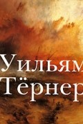 И.Н.Белозерцева - Уильям Тернер