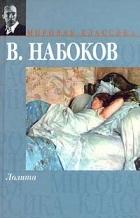 В. Набоков - Лолита