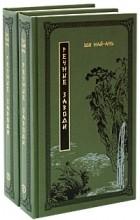 Ши Най-ань - Речные заводи. В 2 томах