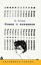 Марк Агеев - Роман с кокаином