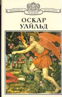 Оскар Уайльд - Упадок искусства лжи