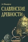 Л. Нидерле - Славянские древности