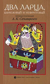 Александр Секацкий - Два ларца, бирюзовый и нефритовый