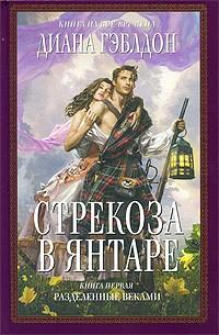 Диана Гэблдон - Стрекоза в янтаре. В 2-х книгах. Книга 1. Разделенные веками
