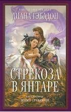 Диана Гэблдон - Стрекоза в янтаре. В 2-х книгах. Книга 2. Время сражений